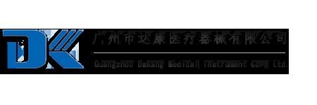 广州市达康医疗器械有限公司